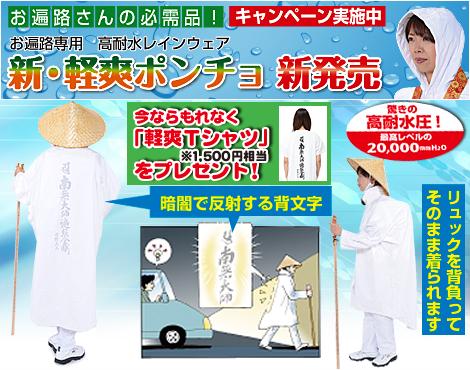 新・軽爽ポンチョ 新発売!
