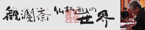 観瀾斎シリーズ