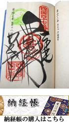 納経帳(のうきょうちょう)