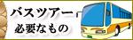 団体バスツアー編