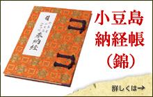 小豆島八十八ヶ所 納経帳 (錦/カバー無し)