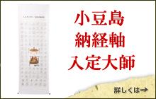 入定大師 小豆島八十八カ所霊場