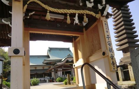 第80番:子安観音寺