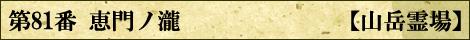 第81番:恵門の滝