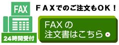 FAX注文方法