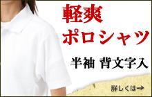軽爽ポロシャツ 半袖