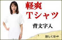 軽爽Tシャツ