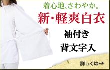 新・軽爽白衣 袖付き 背文字入