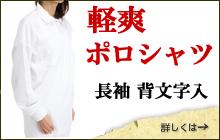 軽爽ポロシャツ 長袖